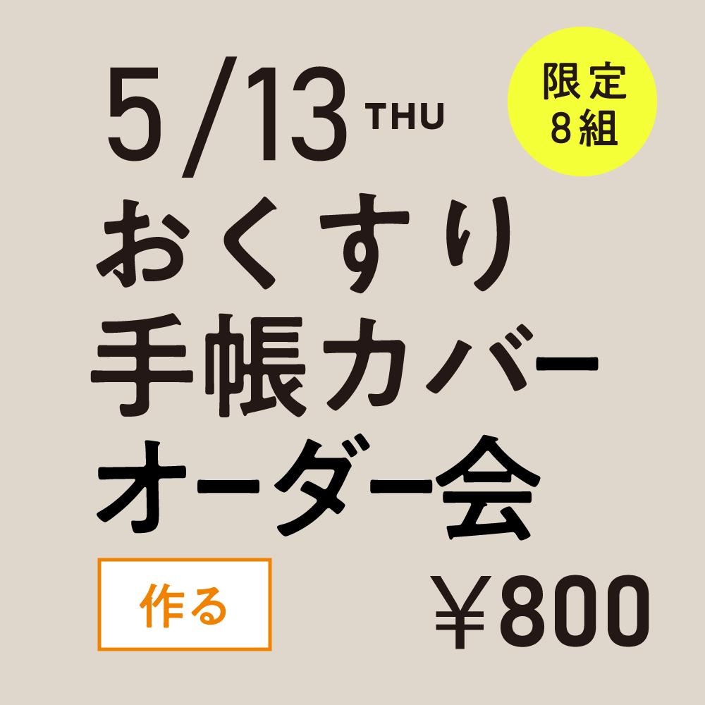 5/13おくすり手帳カバーオーダー会