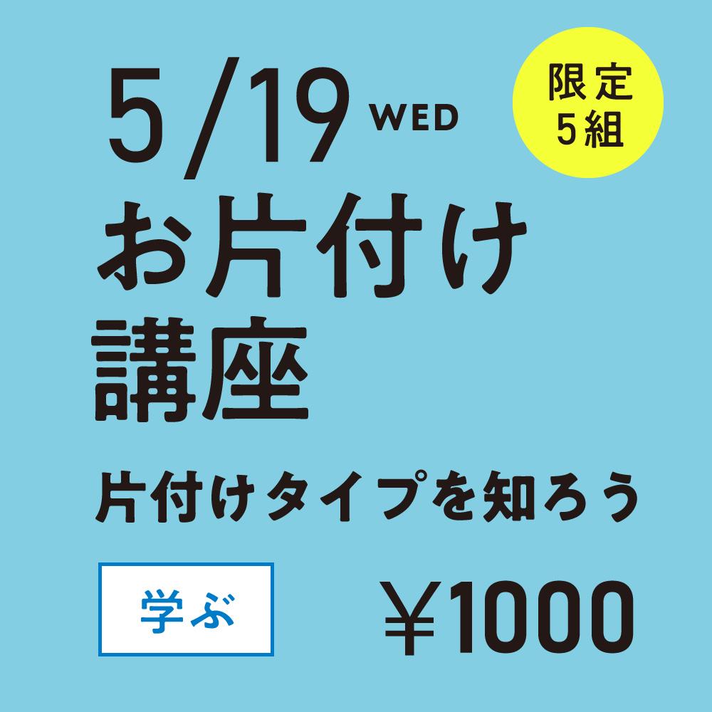 5/19お片付け講座