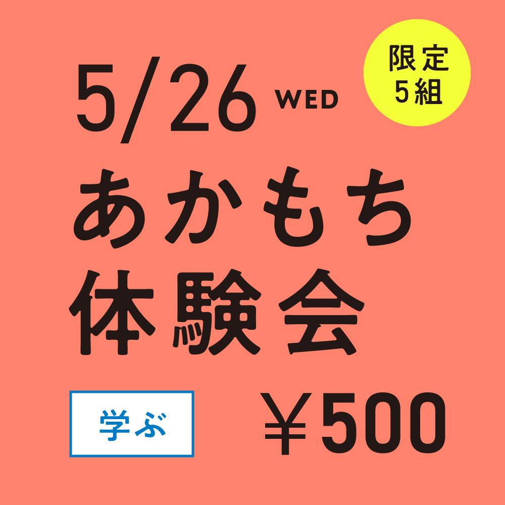5/26あかもち体験会