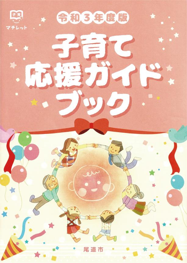 子育て応援雑誌表紙_尾道