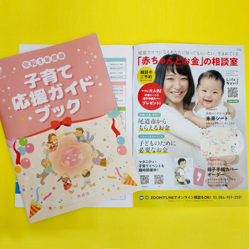 尾道市子育て応援ガイドブック