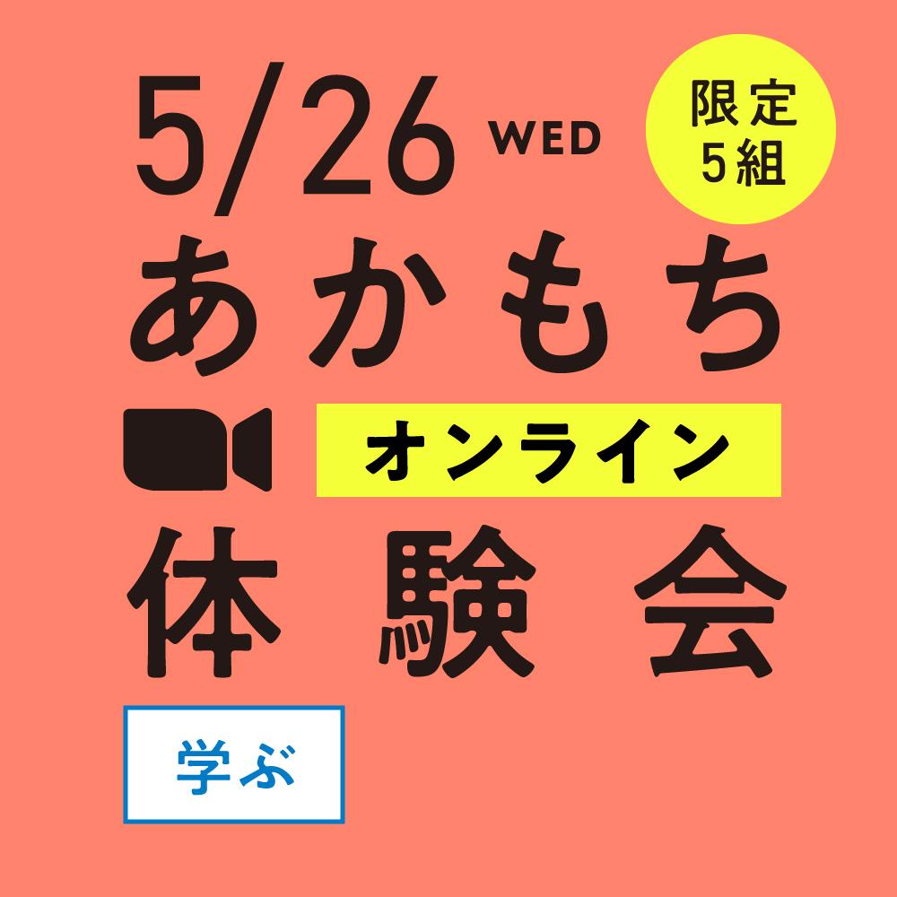 5月のあかもち体験会