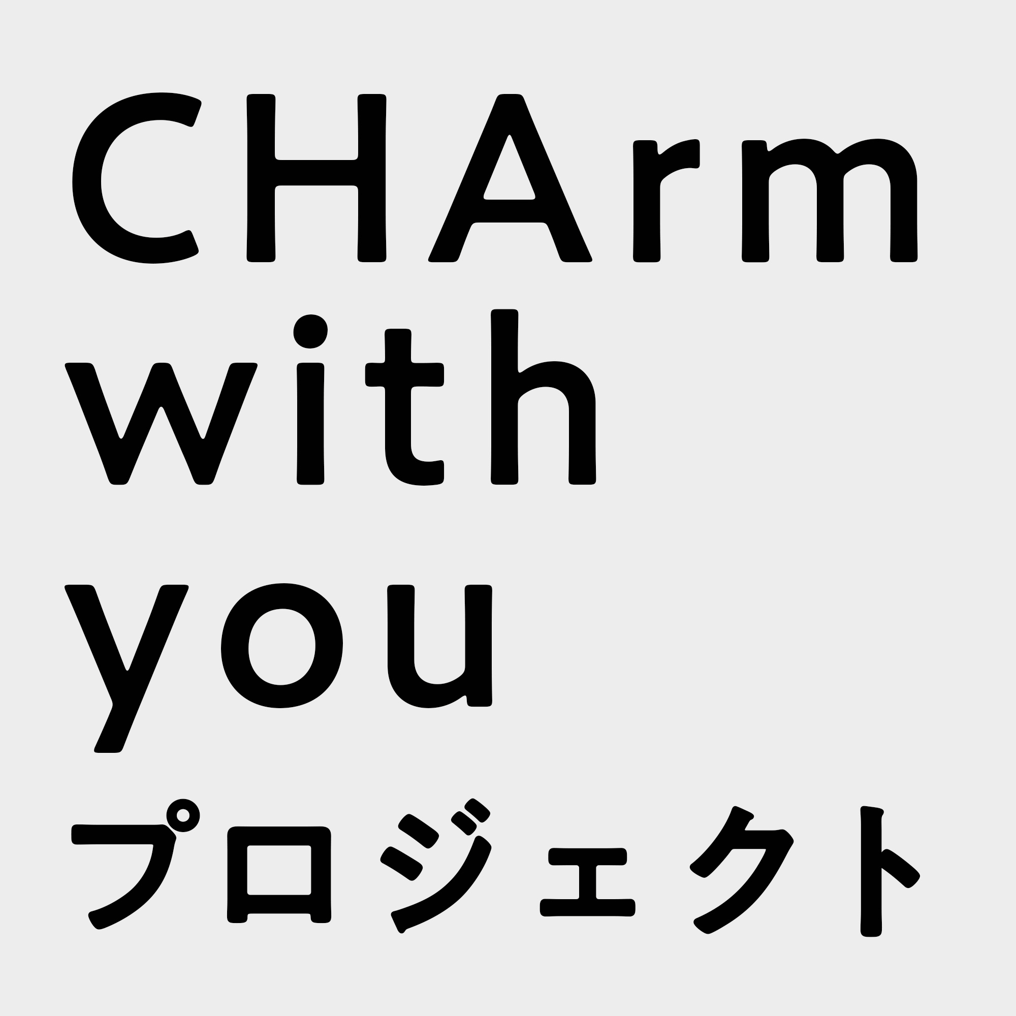 CHArm with youプロジェクト